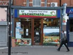 Bulgarian Food Shop image