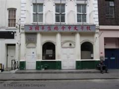 U.K. Chinese Chamber Of Commerce Chinese School image