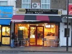 El Khaima Restaurant image