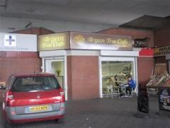 Argan Tree Cafe image